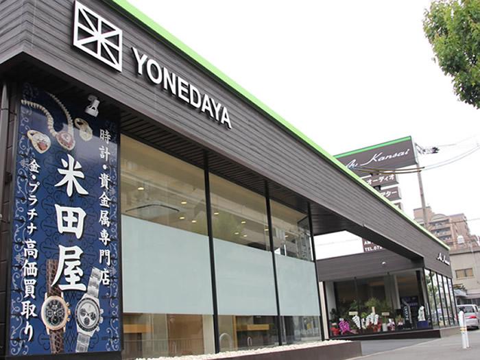 米田屋堺店