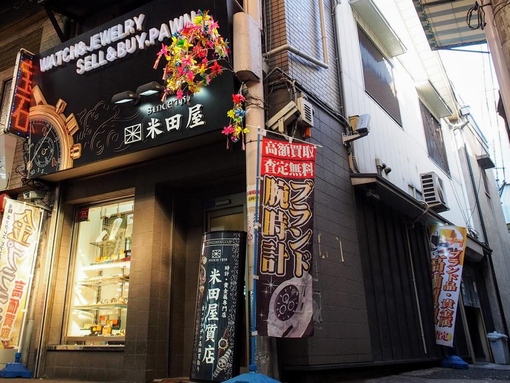 米田屋西成本店