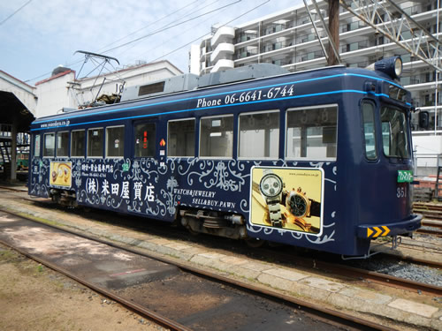 train 米田屋のコンセプト