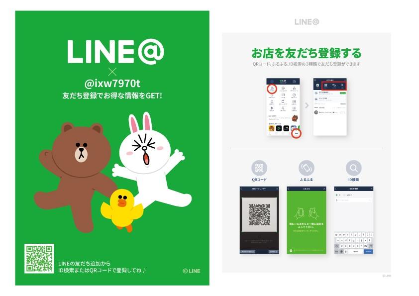 米田屋公式LINEアカウントはじめました。