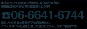 米田屋への電話番号 06-6641-6744