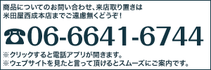 "tel_logo 【オススメ商品のご紹介】GWの営業日時のお知らせ&オススメ商品のご紹介 ロレックス ""K18YG無垢 フジツボ サブマリーナ Ref16808"" オールトリチウム Sir859****(1984年製)"