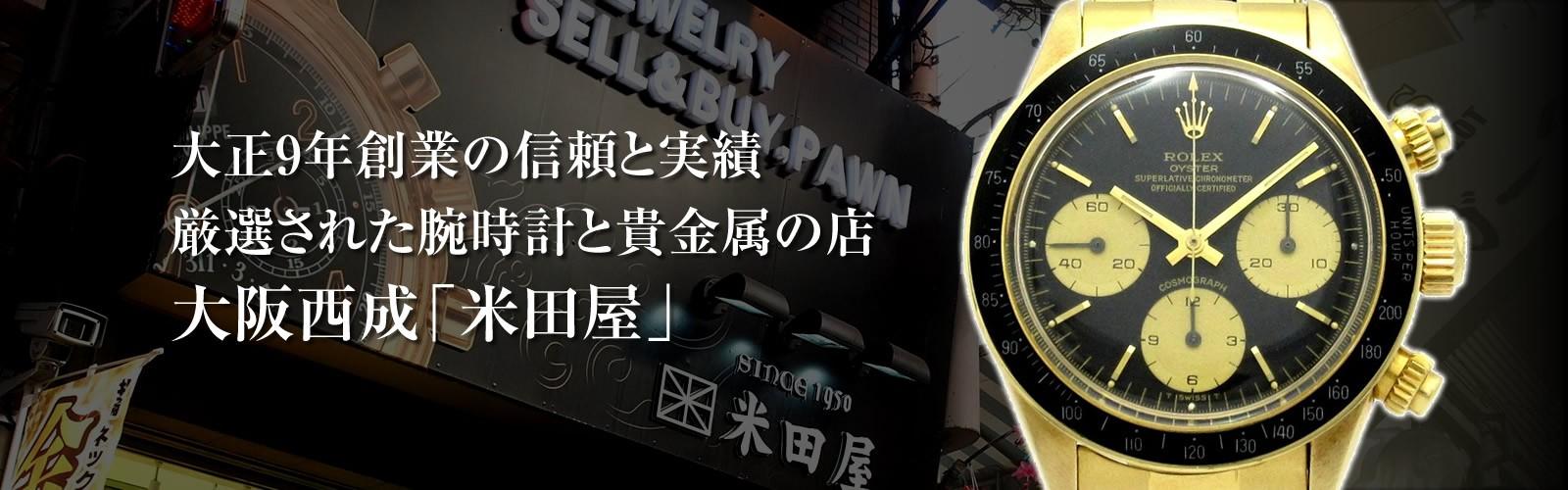大阪西成のロレックス・アンティーク腕時計 米田屋