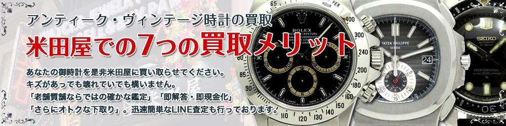 """bnr_kaitori ロレックス(ROLEX) """" ファットボーイ """" オイスター デイトジャスト Ref.1603  機械式自動巻ムーブCal1570 エングレードベゼル オールトリチウム"""