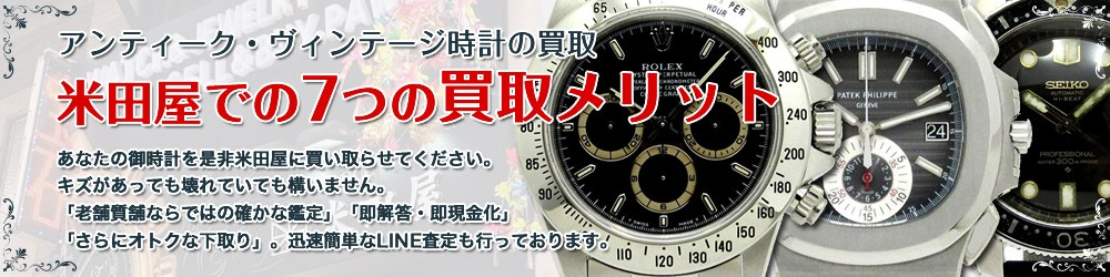 "bnr_kaitori ロレックス(ROLEX) ""希少 フジツボ サブマリーナ Ref16803"" K18YG&SS Sir847****(1984年製) 自動巻機械式ムーブCal3035 国際サービス保証書(2006/07/04) 内外BOX"
