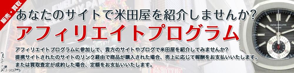 米田屋アフィリエイトプログラム